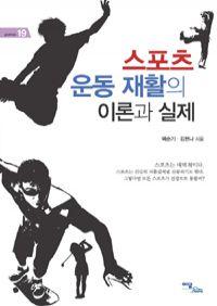 스포츠 운동 재활의 이론과 실제