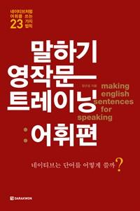 말하기 영작문 트레이닝 : 어휘편 - 네이티브처럼 어휘를 쓰는 23가지 법칙