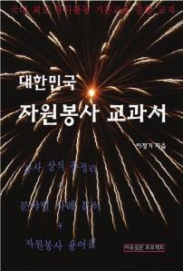 대한민국 자원봉사 교과서